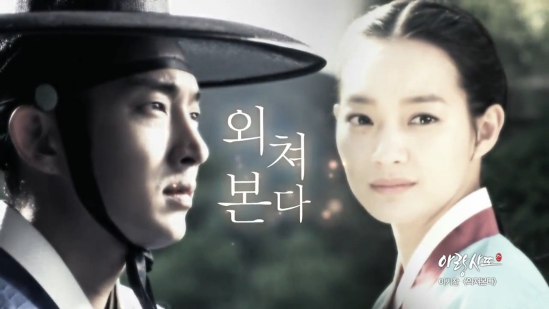 Lee Ki Chang (이기찬)- Shout Out (외쳐본다) Arang and The Magistrate Ost Part 9