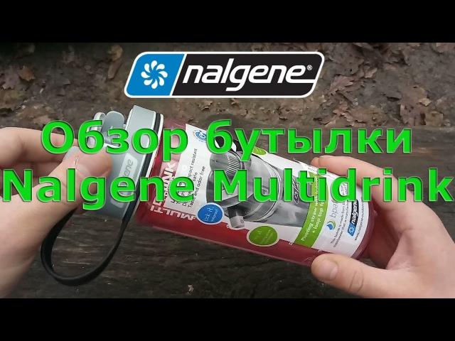 Бутылка Nalgene Multidrink Обзор SEAL Ukraine