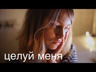 Мария Чайковская - Целуй меня (cover. Саша Капустина)