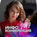 Фотоальбом человека Ирины Неясовой