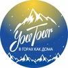 Туры на Алтай | YouTour