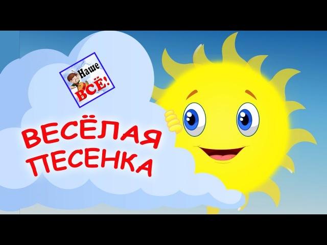 Весёлая песенка выглянуло солнышко из за серых туч Мульт клип видео для детей Наше всё