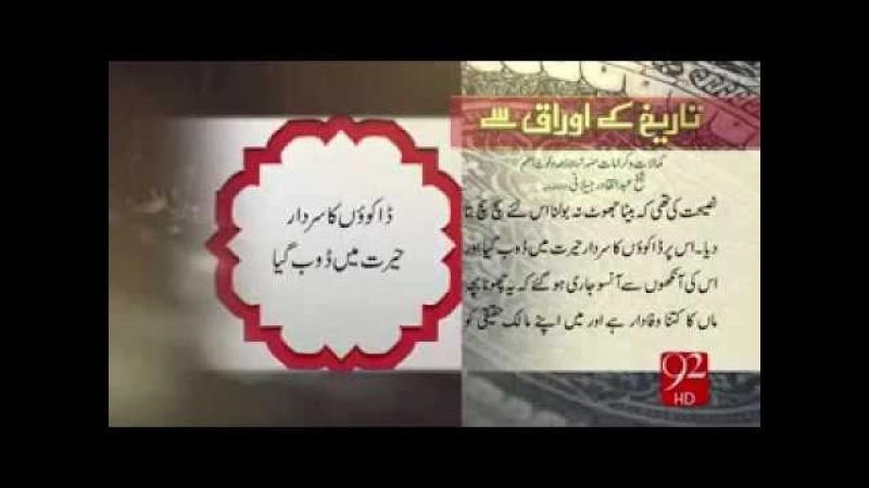 Tareekh Ke Auraq Se Ghaus e Azam Sheikh Abdul Qadir Jilani R A