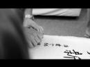 каллиграфие перемь