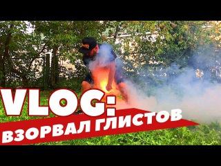 VLOG: ВЗОРВАЛ ГЛИСТОВ / Безумный Макс-О