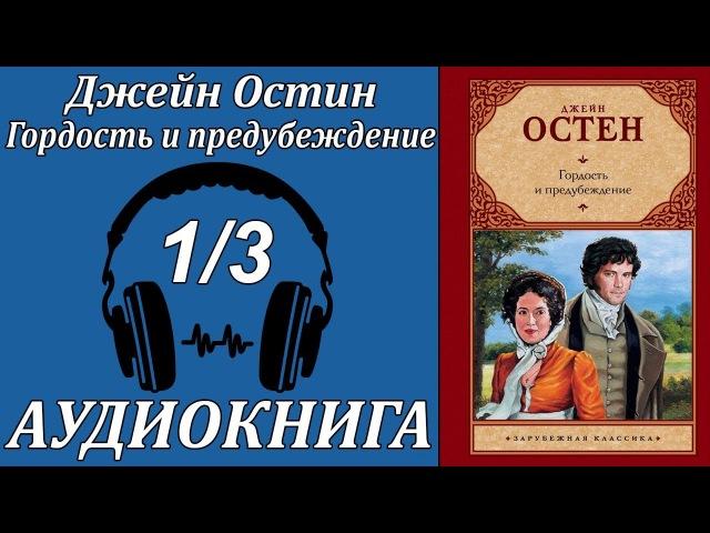 Джейн Остин - Гордость и предубеждение 1/3 ч. Аудиокнига