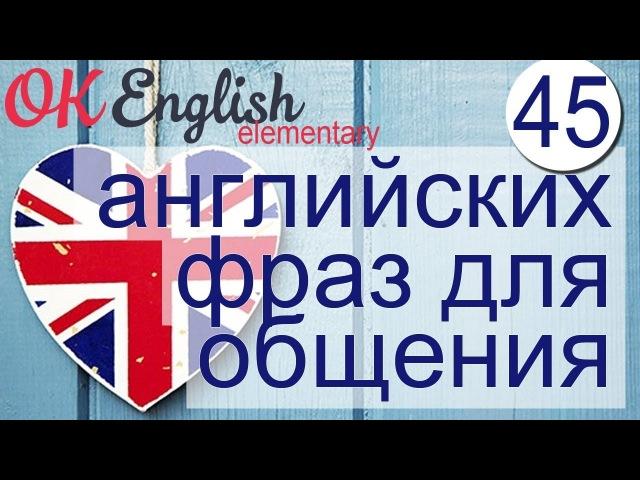 45 АНГЛИЙСКИХ ФРАЗ для разговора 🇺🇸 Английский для начинающих