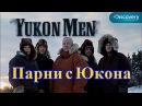 Парни с Юкона 6 сезон 3 серия Discovery 2017