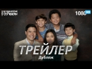 Трудности ассимиляции / Понаехали / Fresh Off the Boat 1 сезон Трейлер Дубляж HD 1080