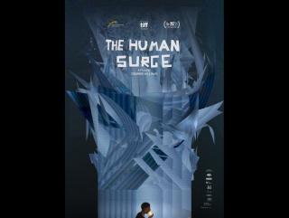 Eduardo williams - el auge del humano / the human surge (2016) language: spanish, portuguese, tagalog