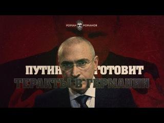Путин готовит теракты в Германии (Романов Роман)