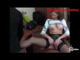Рыжая начальница мастурбирует в присутствии молодого сотрудника