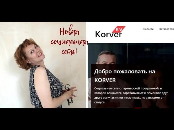 Регистрация в социальной сети KORVERКОРВЕР