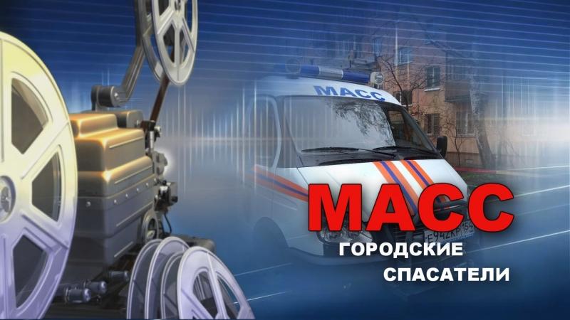 МАСС Городские спасатели