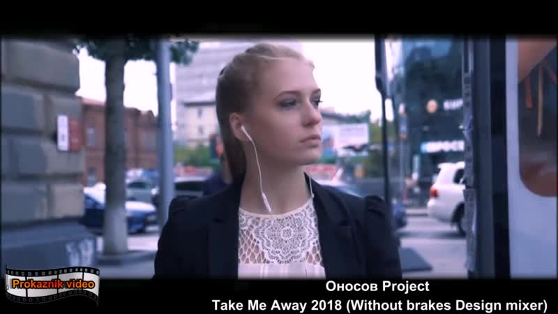 Oносов Project Take Me Away 2018 Without brakes Design mixer