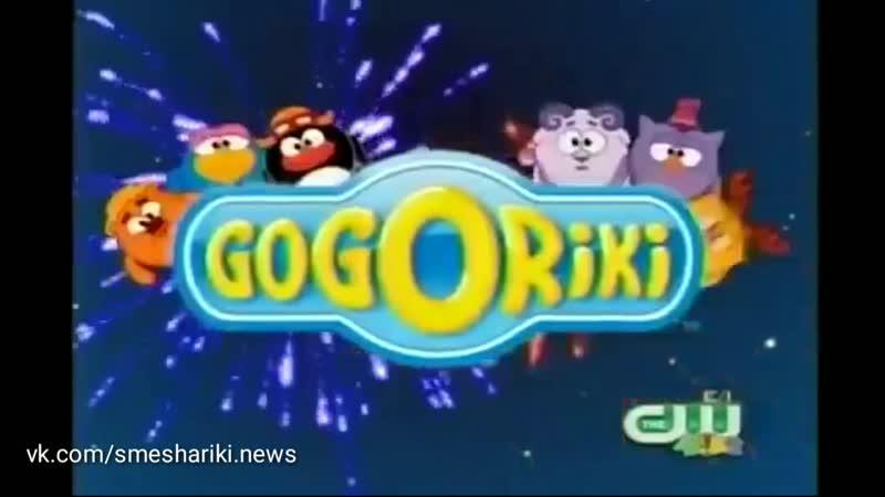 Заставка американских смешариков GoGoRiki