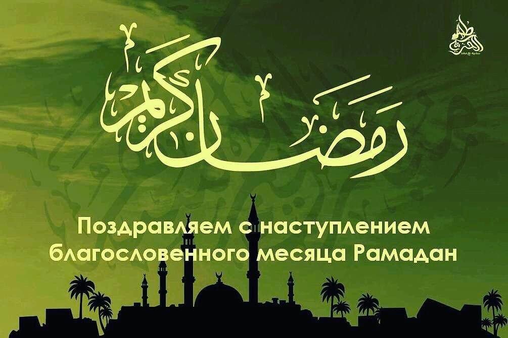 настоящее поздравление с началом месяца рамадан картинки также