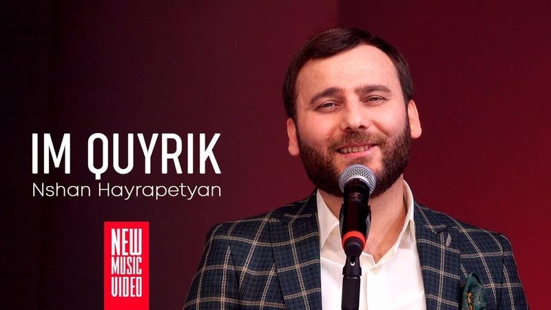 Nshan Hayrapetyan - Im Quyrik