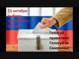 Обращение кандидата в президенты школы Смирнова Ивана к избирателям
