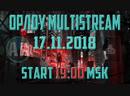 🎤 INDIVIDUUM FIRST ОРЛОУ EGO_GAMES STREAM 17.11.2018 19:00 MSK ✨