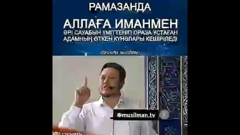 Рамазан айында не нәрселер кешіріріледі