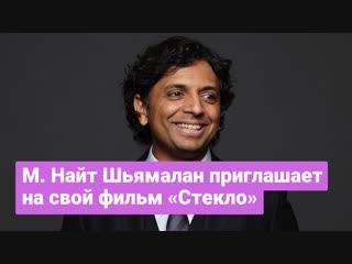 М. Найт Шьямалан приглашает на свой фильм Стекло