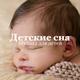 Детские сна Звезда, Bedtime Songs Collective - Музыка для детей