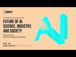 Roundtable discussion. Future of AI: science, industry and society
