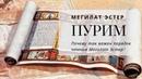 Праздник Пурим Мегилат Эстер Урок от директора портала Ваикра р Яакова Шатагина