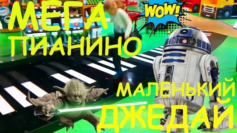 Гигантское пианино, Маленький джедай, Ленька Маша и медведь /Giant Piano, Little Jedi