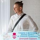 Фотоальбом Дмитрия Страхова