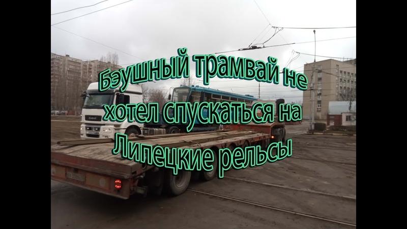 Бэушный трамвай не хотел спускаться на Липецкие рельсы