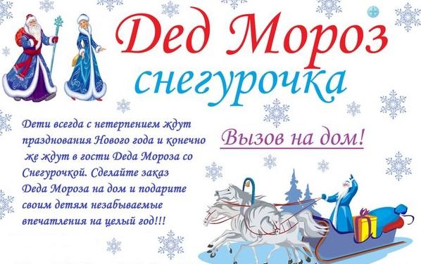 красивые поздравления от деда мороза и снегурочки свободное
