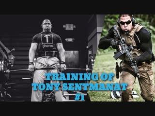 Tony Sentmanat Training #1/Тренировка Тони Сэнтманата #1