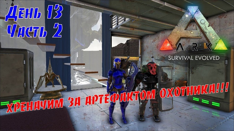 ARK Survival Evolved ХРЕНАЧИМ ЗА АРТЕФАКТОМ ОХОТНИКА РАГНАРЁГ День 13 Часть 2