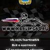 Karting64. Картинг в Саратовской области