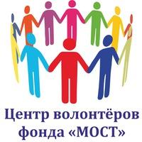 """Логотип Центр волонтёров фонда """"МОСТ"""""""