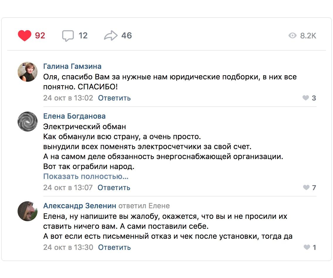 Как юрист Ольга Екимова ведёт бизнес ВКонтакте, изображение №14