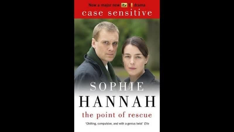 Деликатное дело Case Sensitive Великобритания 2011