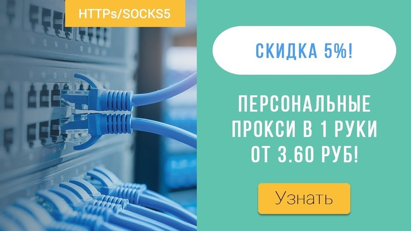 Где купить дешевый приватный прокси IPv4 IPv6 Инстаграм Авито ВКонтакте и не только СКИДКА 5%