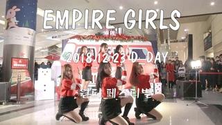 [YT] 엠파이어걸스 Empire Girls  _  Winter Coex Festival  Full ver