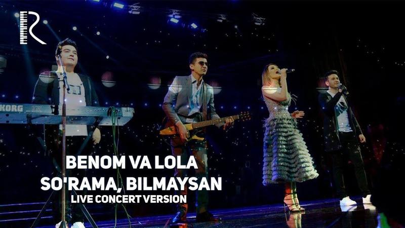 Benom guruhi va Lola Yuldasheva So'rama Bilmaysan live concert version 2017