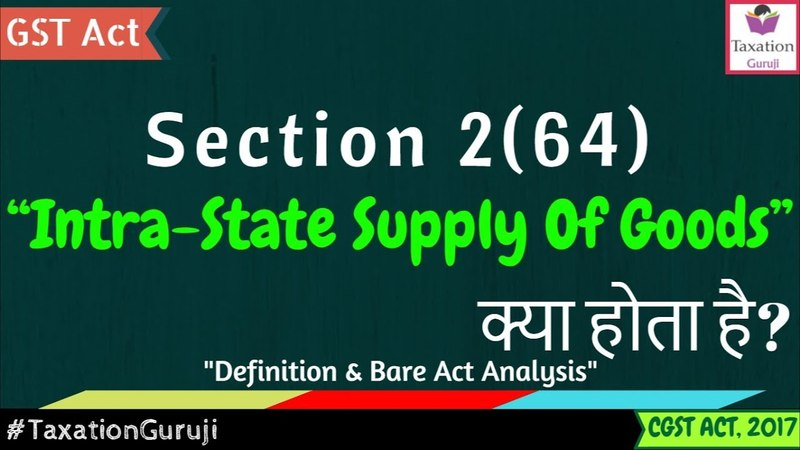 What Is INTRA STATE SUPPLY OF GOODS In GST | Section 2(64) | CGST Act Definition, Meaning