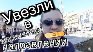 Увезли в неизвестном  направлении!!! #lisafabiani i Vlog