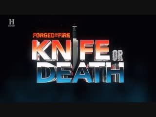 Между молотом и наковальней на ножах 1 серия. последний самурай / forged in fire knife or death (2018)