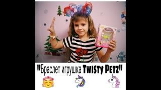 Браслет игрушка Twisty Petz. Браслет игрушка Twisty Petz (твисти петс) обзор. Магические браслеты