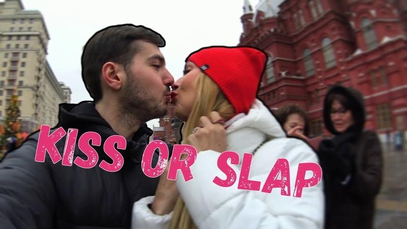 Чем Отличаются Пафосные Девушки От Обычных KISSING PRANK KISS OR SLAP Поцелуй или Пощёчина