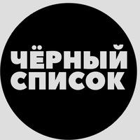 Черный список - Кемерово