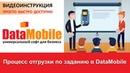 DataMobile Урок №11 Отгрузка по заданию с помощью DataMobile