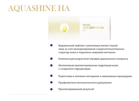 Препараты для биореструктуризации кожи с пролонгированным действием — Аквашайн НА и Аквашайн НА БР, изображение №1